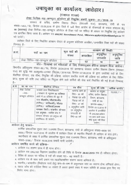 18 Posts in Office of the Deputy Commissioner, Latehar