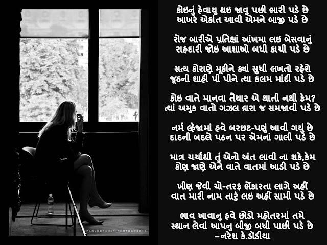 कोइनुं हेवायु थइ जावु पछी भारी पडे छे Gujarati Gazal By Naresh K. Dodia