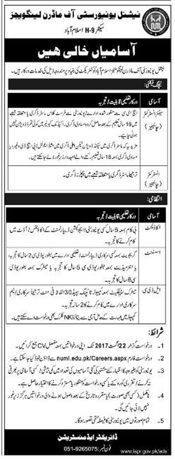 Jobs In National University Of Modern Languages Islamabad August 2017