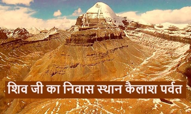 where is kailash mansarovar, mount kailash trek
