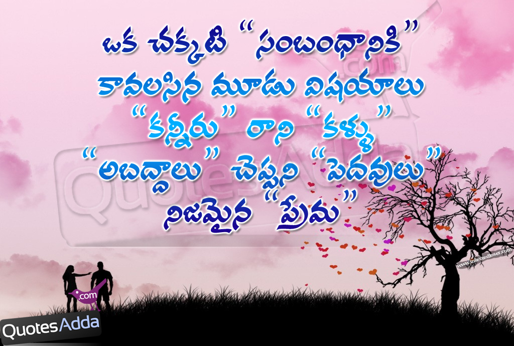 Beautiful Telugu Love Quotes With Images
