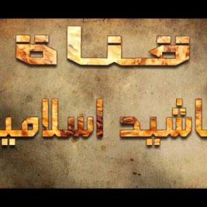 تردد قناة أناشيد إسلامية