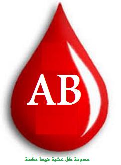 فصيلة دم Ab