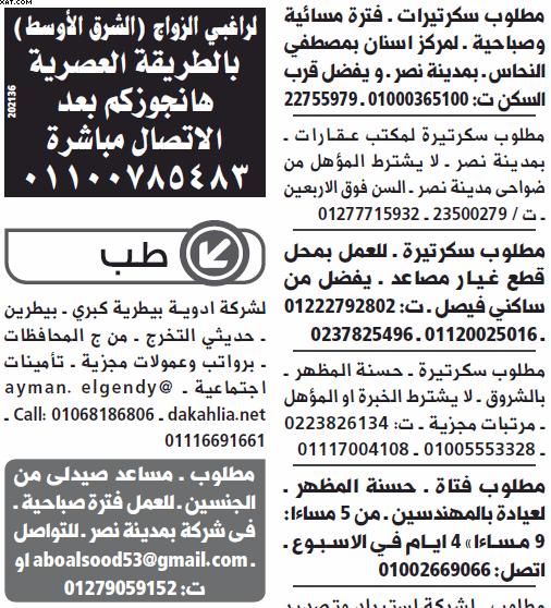 gov-jobs-16-07-28-04-26-04