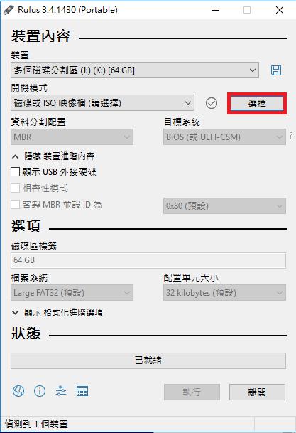 如何製作 windows 10 USB 開機安裝隨身碟 + Rufus 兩種方法   德志電腦