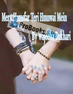 Mery Hamsfar Teri Hmnwai Mein Episode 8 By Wajeeha Bukhari