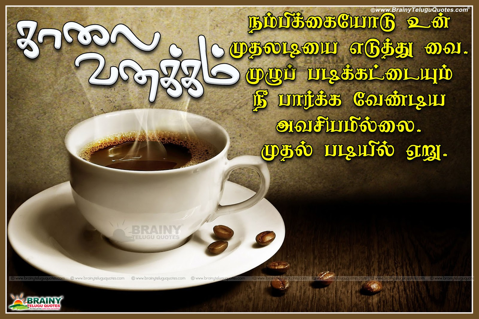 Good Morning Quotes In Tamil With Pictures The Emoji