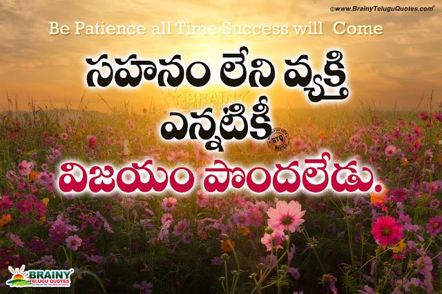 daily telugu motivational speeches, best words on success in telugu, be patient quotes in telugu, winning quotes in telugu