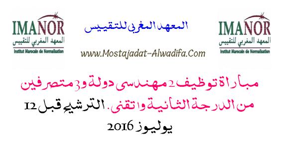 المعهد المغربي للتقييس مباراة توظيف 2 مهندسي دولة و3 متصرفين من الدرجة الثانية و1 تقني. الترشيح قبل 12 يوليوز 2016