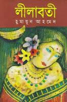 Lilaboti by Humayun Ahmed