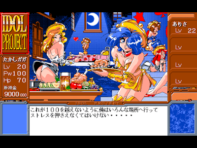 578098-idol-project-fm-towns-screenshot-go-to-a-whorehouse.png
