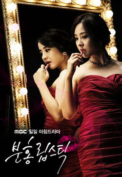 Pink Lipstick South Korean TV Romance Drama | MBC ...