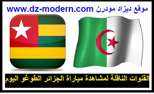 تردد القنوات الناقلة لمشاهدة مباراة الجزائر الطوغو اليوم 11/6/2017 match algerie vs togo