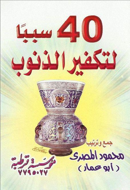 كتاب تحذير الساجد من اخطاء العبادات والعقائد pdf