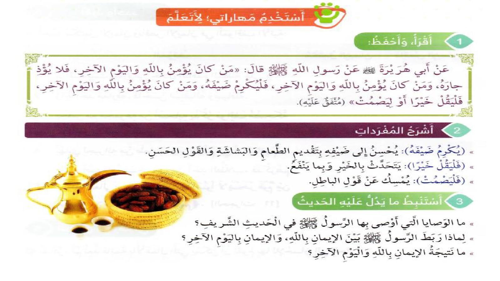 حلول الدرس الثالث في مادة التربية الاسلامية للصف الرابع