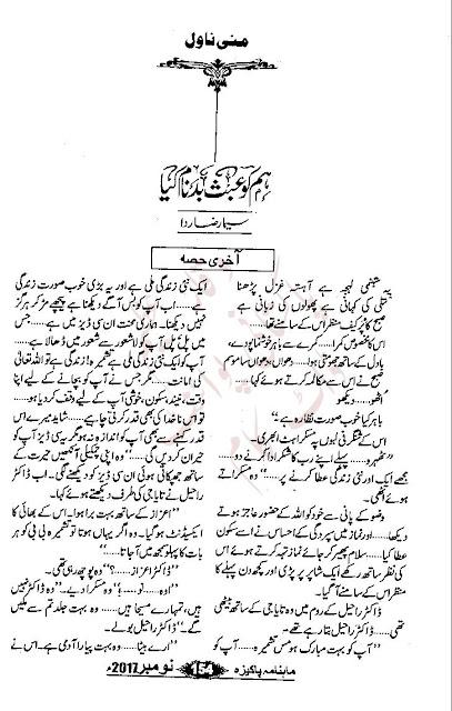Free download Hum ko abas badnam kiya Last Part by Seema Raza Rida pdf
