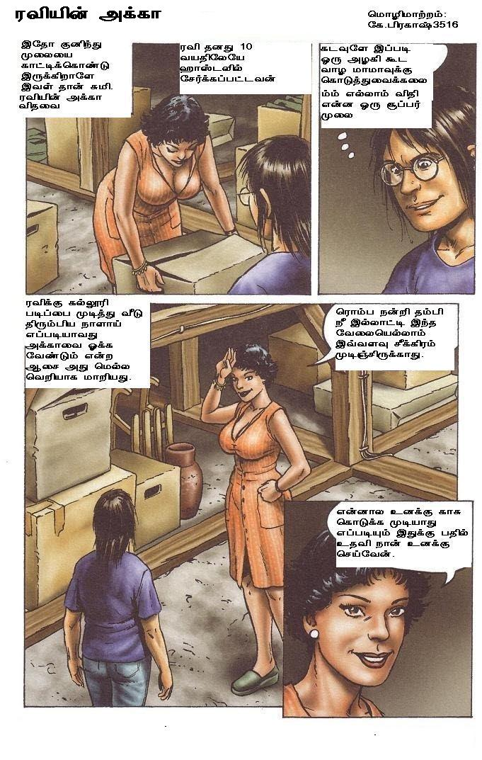 Sister sex tamil stories