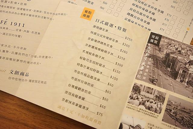 DSC00103 - 熱血採訪│台中市役所Café 1911,超可愛的特製芒果招財貓冰強烈登場