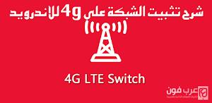 شرح تثبيت الشبكة على 4G للاندرويد