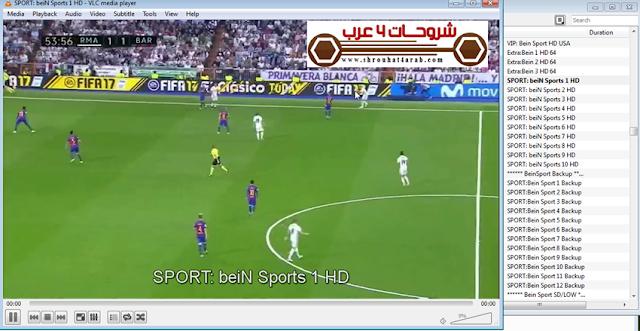 تحميل ملف قنوات m3u لتشغيل باقة iptv bein sport arabic للكمبيوتر والاندرويد والايفون احدث اصدار 2019