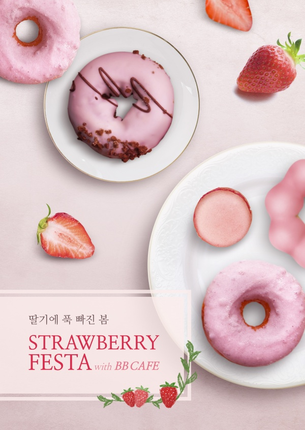Strawberry Sweet Donut PSD Poster free pds