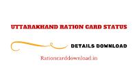 Uttarakhand_Ration_Card_Details_And_Status