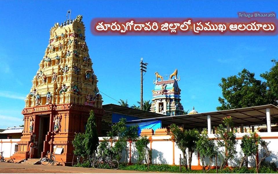 తూర్పుగోదావరి జిల్లాలో ప్రముఖ ఆలయాలు - temples in East Godavari district