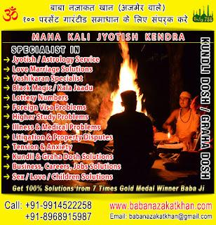 Kundli Dosh Graha Dosh Solutions ludhiana punjab india