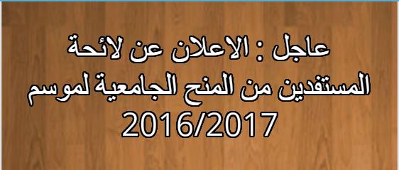عاجل : الاعلان عن لائحة المستفدين من المنح الجامعية لموسم 2016/2017