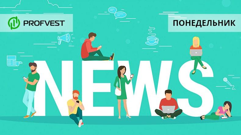 Новости от 23.03.20