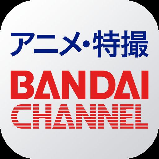 バンダイチャンネルがChromecastに対応 - iOS/Androidでアニメ見放題 ...