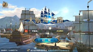 [大航海之路] Great Voyage v1.1.2 Apk