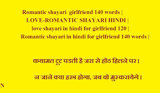LOVE-ROMANTIC SHAYARI HINDI