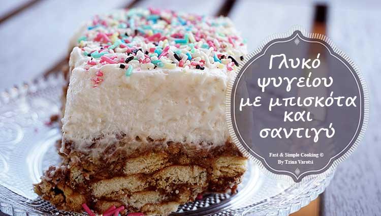 γλυκό-ψυγείου-με-μπισκότα-και-σαντιγύ