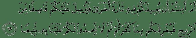 Surat Al Isra' Ayat 69