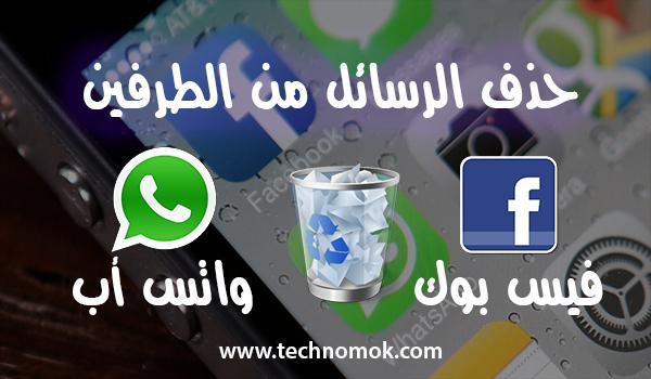 طريقة حذف رسائل الفيس بوك والواتس أب من الطرفين بشكل نهائي