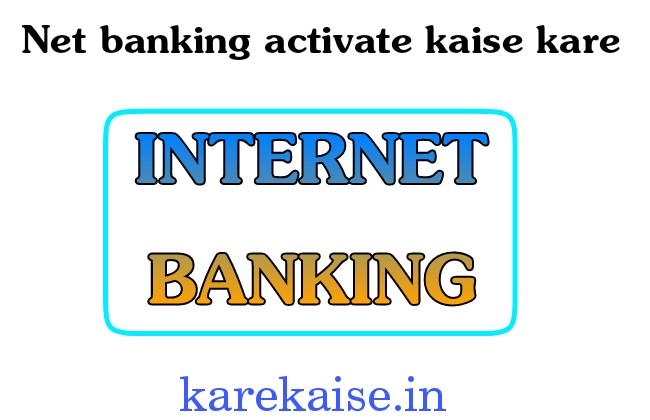 net-banking-id-activate-karne-ka-tarika