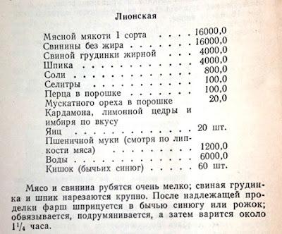 рецепт лионской колбасы от 1923 года