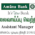 Vacancy In Amana Bank   Post Of - Assistant Manager Compliance