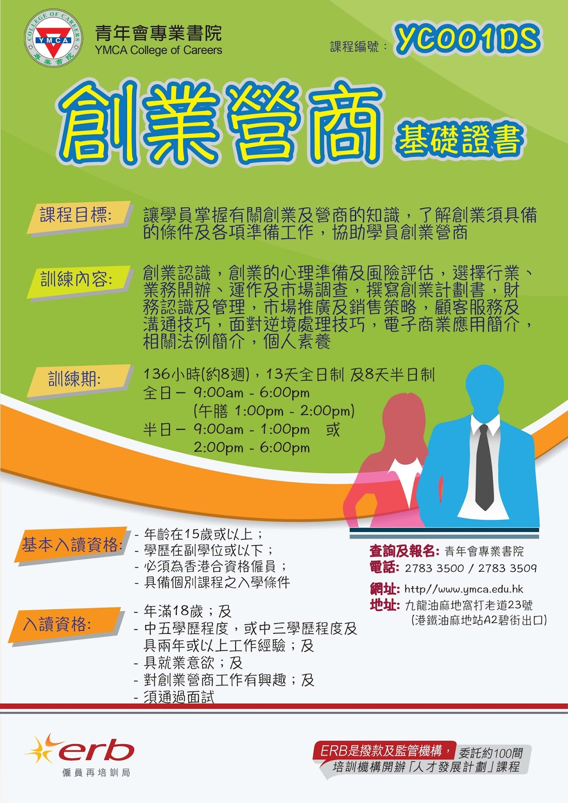 YMCA 持續教育: ERB課程:創業營商基礎證書