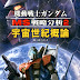 Universal Century Mobile Suit Gundam MS Strategic Analysis 2 - Release Info