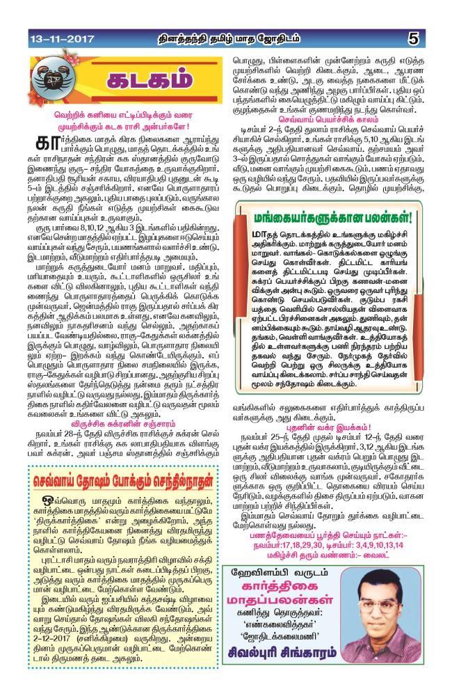 Dina Thanthi Tamil Matha Rasipalan