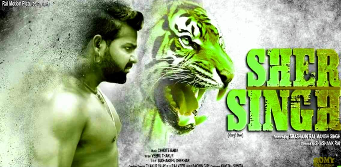 Sher Singh Bhojpuri Movie (2019): Wiki, Video, Songs, Poster, Release Date, Full Cast & Crew: Pawan Singh, Amrapali Dubey