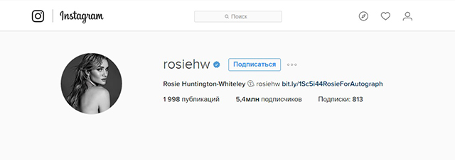 Роузи Хантингтон-Уайтли