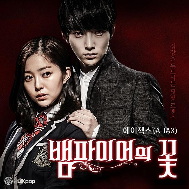 Various Artists – Vampire Flower OST