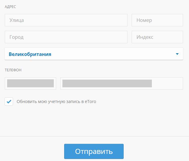 Регистрация в Etoro 5