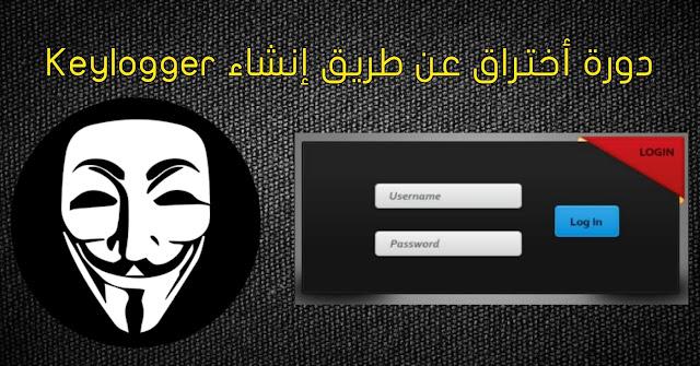دورة أختراق مجانية عن طريق إنشاء برامج Keylogger