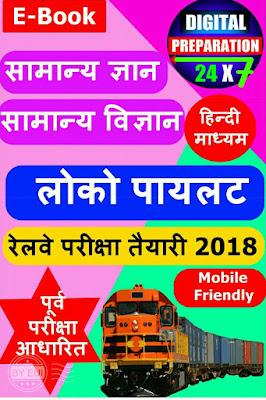 Railway Exam Books Pdf