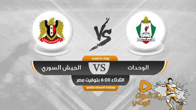 مشاهدة مباراة الوحدات والجيش السوري بث مباشر