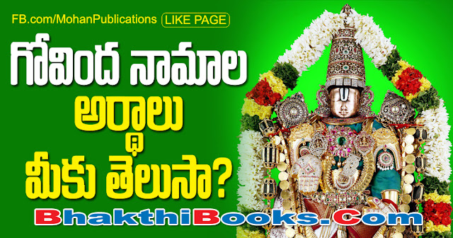 sri venkateswara govinda namalu lyrics in telugu pdf  govinda namalu images  govinda namalu audio  govinda namalu telugu mp3  govinda namalu in english  govinda namalu in telugu by ms subbulakshmi  govinda namalu in telugu video songs free download  govinda namalu free download naa songs  గోవిందనామాల అర్థలు మీకు తెలుసా? | Govindanamalu Arthalu